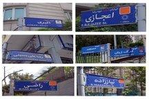 اصلاح تابلوهای ترافیکی در منطقه یک و درج شدن کلمه مطهر «شهید» + تصاویر