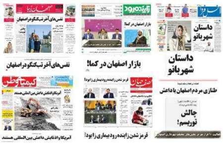 عنوان های مطبوعات محلی استان اصفهان، سه شنبه 23خرداد 96