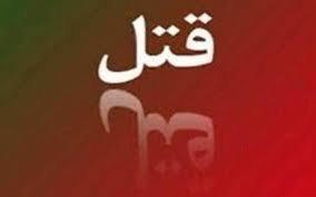 درگیری مسلحانه در شهر ایلام قتل روبروی ستاد نیروی انتظامی