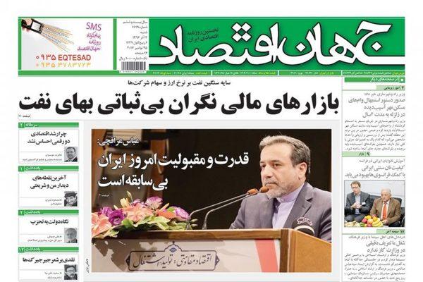 گزیده روزنامه های 4 آذر 1396