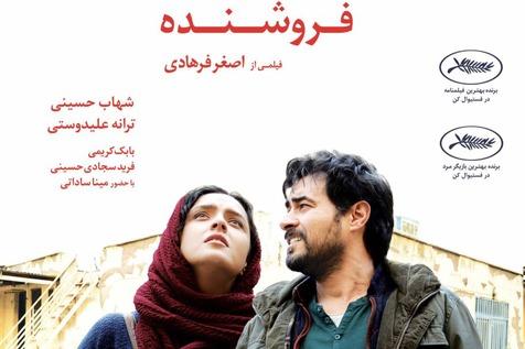 «فروشنده» نامزد بهترین فیلمنامه جوایز فیلم آسیا شد