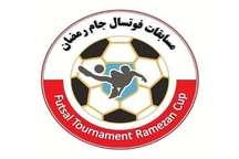 رقابتهای فوتسال جام رمضان گناباد