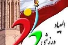مسابقات المپیاد ورزشی شمالغرب کشور در تبریز برگزار می شود
