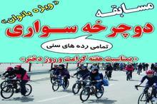 مسابقه دوچرخهسواری ویژه بانوان در تبریز برگزار میشود