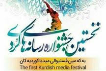 466 اثر در سامانه جشنواره رسانه های کردی ثبت شد