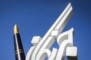 مسابقه طراحی المان میدان خبرنگار و نورپردازی نوروز سال ۹۷ در اردبیل