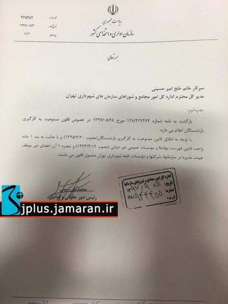 سازمان اداری و استخدامی کشور پاسخ شهرداری تهران را داد + سند