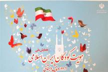 همایش ملی هویت کودکان ایرانی اسلامی در قزوین برگزار می شود