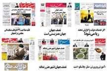مرور مطالب مطبوعات محلی استان اصفهان در روز چهارشنبه 6 اردیبهشت 96