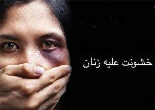 ۹۵ درصد خشونتهای خانگی علیه زنان است