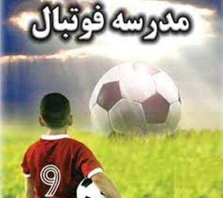جولان مدارس فوتبال غیرمجاز در مازندران  دست کوتاه نظارت
