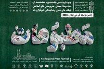 جشنواره منطقهای مطبوعات محلی در یزد برگزار شد
