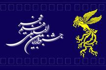نمایش رایگان پنج فیلم جشنواره فجر برای دانش آموزان ایلام