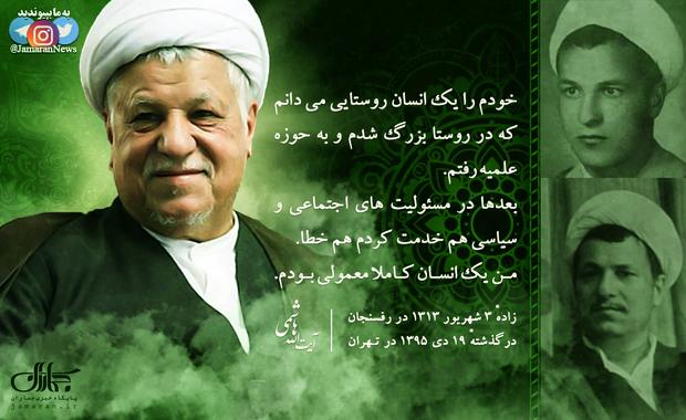 آیة الله اکبر هاشمی رفسنجانی