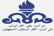 گاز رسانی به 1630 واحد صنعتی فاقد گاز طبیعی اصفهان با تسهیلات ویژه