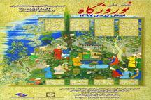 جشن ملی نوروزگاه در کرمان آغاز شد