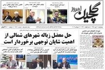 صفحه اول روزنامههای گیلان ۲۰ تیر ۹۸