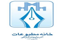 انتخابات داخلی خانه مطبوعات آذربایجانشرقی برگزار شد