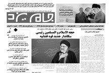 نشریه جام یزد: اجرای عدالت با نفسی تازه