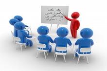کارشناسان آموزش و پرورش فارس، آموزش های پیشگیری از اعتیاد را فراگرفتند