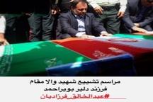 برگزاری آئین باشکوه تشیع پیکر شهید نیروی انتظامی در یاسوج