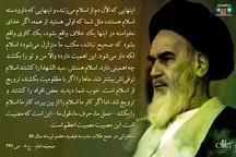 پوستر | امام خمینی(س): اگر کار ما اسلام را از بین ببرد، کار ما اسلام را بکشد - عمل ما، حرف ما، قول ما - این است که مصیبت است. این مصیبت مصیبت اعظم است
