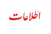 انتقاد روزنامه اطلاعات از آیت الله موحدی کرمانی/چه کسی گفته رئیسی نماینده تام نیروهای ارزشی است؟