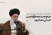 شهید مصطفی خمینی در کلام رهبر انقلاب