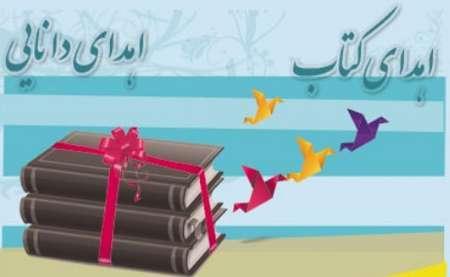 اهدای 400 عنوان کتاب مرجع پروفسور فرید به دانشگاه آزاد اهر