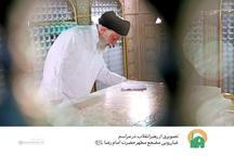 تصویری از رهبرانقلاب در مراسم غبارروبی مضجع مطهر امام رضا علیهالسلام
