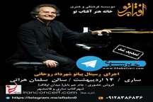 رسیتال پیانوی شهرداد روحانی در ساری