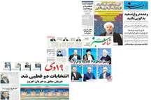 صفحه نخست روزنامه های استان قم، شنبه 16 اردیبهشت ماه