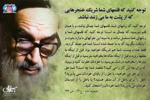 امام خمینی(س): توجه کنید که قلمهای شما شریک خنجرهایی که از پشت به ما می زنند نباشد