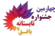 چهارمین جشنواره تابستانی بافق برگزار میشود