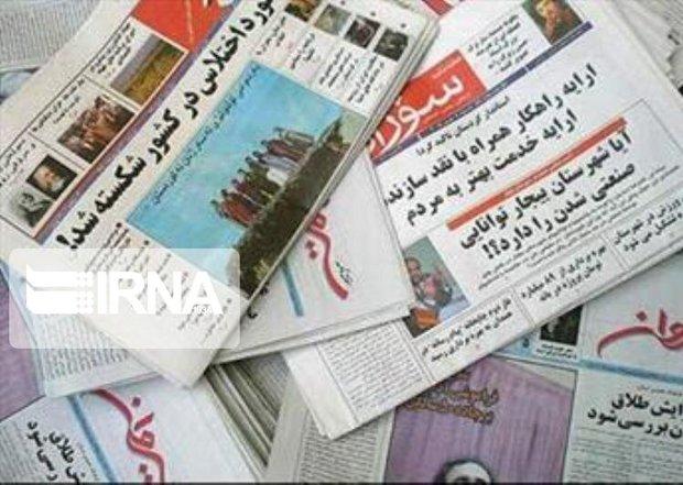 مروری بر نشریات محلی کردستان در هفته سوم آبان