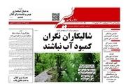 صفحه اول روزنامه های گیلان 16 تیرماه 98