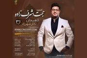برگزاری کنسرت موسیقی حجت اشرفزاده در لاهیجان