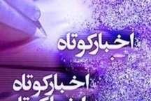 2 خبر کوتاه از شهرستانهای کرمانشاه و سنقر و کلیایی