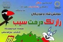 نمایش 'راز تک درخت سیب' در نجف آباد به روی صحنه رفت