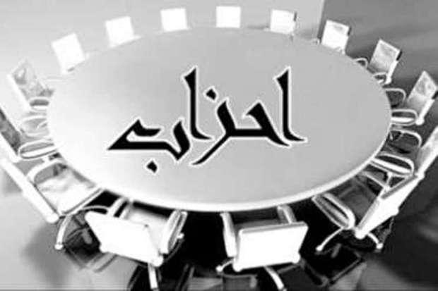 تقاضای تشکیل خانه احزاب البرز به وزارت کشور ارسال شد