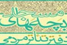 گلستان صاحب دفتر تئاتر بچه های مسجد می شود