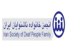 بیش از 10 هزار نفر عضو انجمن ناشنوایان ایران شدند