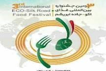 زنجان میزبان نمایندگان12کشور در سومین جشنواره بین المللی غذای اکو- جاده ابریشم