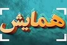همایش بانوان کارآمد خراسان رضوی در کاشمر برگزار شد