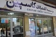 واگذاری کامل تعاونی 'دامداران و کشاورزان کرمانشاه' به موسسه کاسپین