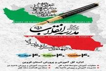 نمایشگاه مدرسه انقلاب در قزوین برگزار می شود
