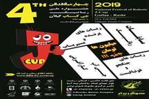 جشنواره ملی رباتیک در گیلان برگزار می شود