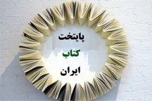 برازجان و خورموج جزو 20 شهرنهایی پایتخت کتاب ایران قرار گرفت