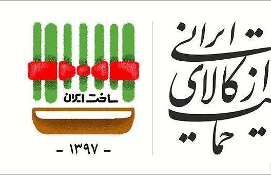 رسانه ها موج حمایت از کالای ایرانی را حفظ کنند