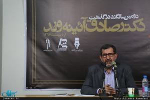 محسن آرمین